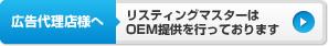 広告代理店様へ: リスティングマスターはOEM提供を行っております