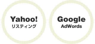 Yahoo!プロモーション広告 Google AdWords